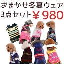 【メール便送料無料】お得なセット売り!! おまかせ夏冬3着セット 犬服・ドッグウェア・ペットグッズ・DOG・セール 可愛い