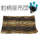 【メール便送料無料】豹柄座布団 ベッド レオパード マット ふわふわ 可愛い オシャレ ペット用ベッド 猫ベッド 犬ベッド