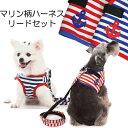 マリンメッシュハーネス・リードセット 犬用品 ペットグッズ ...