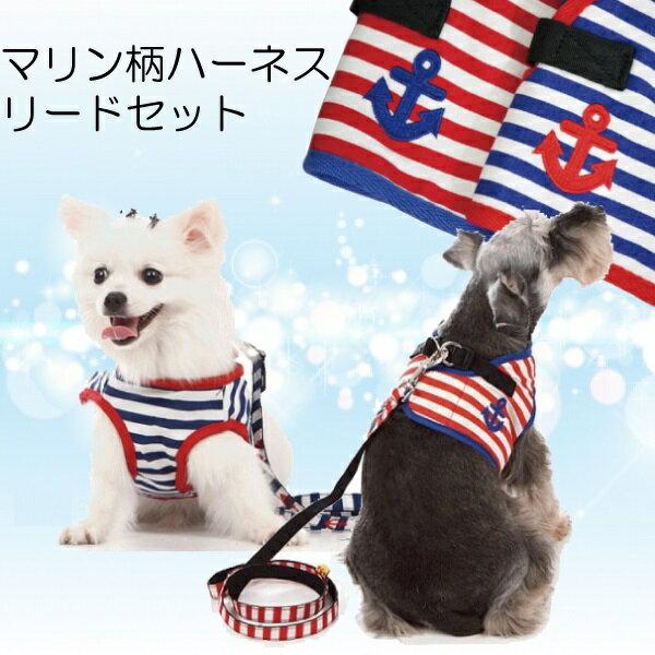 即納メール便送料無料マリンメッシュハーネス・リードセット犬用品・ペットグッズ・DOG・セールハーネス
