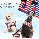 【即納】【メール便送料無料】マリンメッシュハーネス・リードセット【犬用品・ペットグッズ・DOG・セール】【ハーネス 小型犬 中型犬 犬 ハーネス リード セット リュック ドッグ】【あす楽対応】