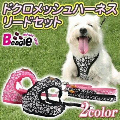 メール便送料無料ドクロメッシュハーネス・リードセット犬用品・ペットグッズ・DOG・セールハーネス小型