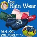 犬用レインコート 防水 撥水レインコート 雨着 小型犬 中型犬 大型犬 雨具 M/L/XL/2XL/3XLサイズ ドッグウェア ペットグッズ カッパ 犬用レインコート RAIN-04