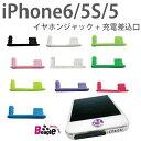 【レビュー記入でもう1個プレゼント♪】メール便送料無料!iPhone6 iPhone5/iphone5S/iphone5C イ...