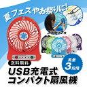 【メール便送料無料!!】トルネード扇風機 充電式 USB扇風機 携帯扇風機 Mini Fan ミニ扇風機 手持ち 扇風機 卓上扇風機 ボタン 強風 小型扇風機 オフィス おしゃれ 可愛い コンパクト 卓上 電池内蔵