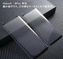 【メール便送料無料】GalaxyS8 GalaxyS8PLUS 強化ガラス 保護フィルム 強化ガラスフィルム 強化ガラス保護フィルム 液晶保護ガラスフィルム