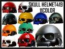 【送料無料!!】ハーフヘルメット 半キャップ スカル フェイス419 ドクロ Masei(マセイ)