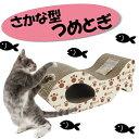 【送料無料】【あす楽対応】猫 爪とぎさかな 魚[ダンボール 段ボール 紙 ベッド 猫用 ネコ ねこ つめとぎ 爪研ぎ 爪みがき つめみがき またたび マタタビ 粉末キャットニップ付
