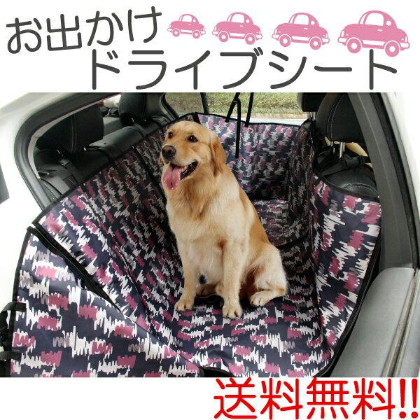 送料無料お出掛けペットドライブシート後部座席用カーシート座席シートカバー車用品犬犬用カー用品小型犬・