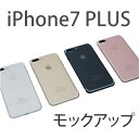 iphone7S Plus 5.5インチ モックアップ /ダミー/展示用/展示品 ロゴ入り アップル IPH-07PLUS-200