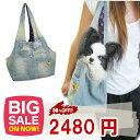 [50% OFF!!] Write a review after 】 denim carry-back ♪♪ cuddle back ♪♪ product use; and free shipping ★【 tomorrow easy correspondence 】 [carry-back carrier bag small size dog, dog carry-back pet goods, DOG for dogs] [10P17May13]