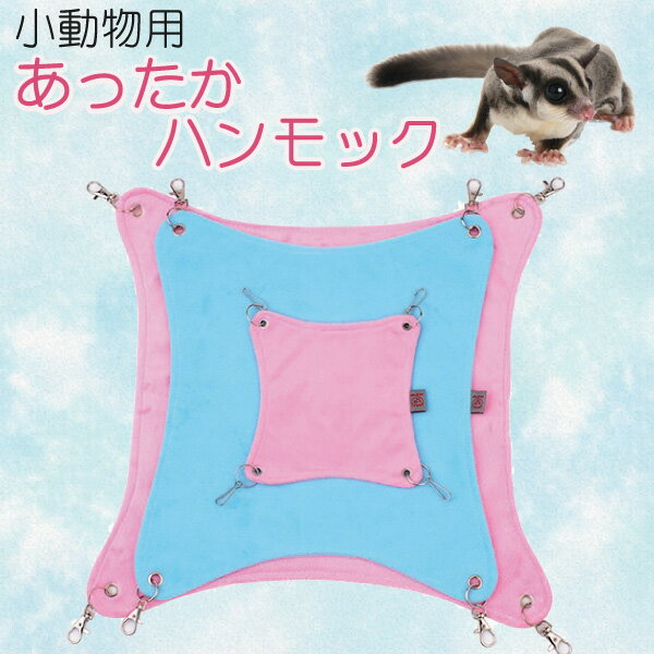 メール便送料無料あったか素材ハンモックSMLサイズハムスターフェレット子猫小動物用ハンモックあったか