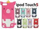 【メール便送料無料】◆iPod touch 5 第5世代 専用シリコン ケース/アイポッドタッチ◆キングピッグ(豚/ぶた)シリコンケース各色(5051) case/ケ-ス