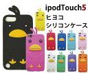 【メール便送料無料】◆iPod touch5 ケース/第5世代 専用シリコンケース/アイポッドタッチ◆黄色いひよこ(ヒヨコ)各色(5054) case/ケ-ス