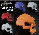 【送料無料!!】Masei ハーフヘルメット 半キャップ スカル フェイス489