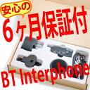 トランシーバー インカム BT Multi-Interphone イヤホンマイク Bluetooth バイク 無線機 ワイヤレス トランシーバー 2台セット インターコム