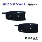 【送料無料】6ヶ月保証当店だけ!トランシーバー インカム BT Multi-Interphone イヤホンマイク Bluetooth バイク 無線機 ワイヤレス トランシーバー 2台セット インターコム