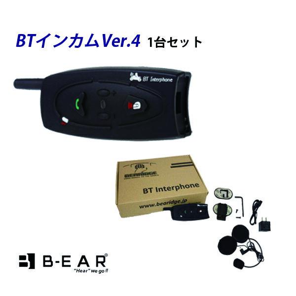 6ヶ月保証当店だけ!インカム1台 BMI Bluetooth トランシーバー 無線機 保証…...:auc-bearidge:10000017