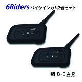 【1年保証・技適認証済】6Riders インカム 無線機 ワイヤレス バイク ヘルメット イヤホンマイク Bluetooth multi-interphone ブルートゥース 「2台セット」 トランシーバー インターコム