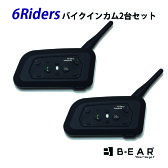 1年保証当店だけ!6Riders インカム 無線機 ワイヤレス バイク ヘルメット イヤホンマイク Bluetooth multi-interphone ブルートゥース 「2台セット」 トランシーバー インターコム