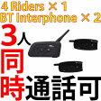3人同時通話おすすめセット【4 Riders BT Interphone×2】インカム バイク Bluetooth トランシーバー 無線機 インターコム ヘッドセット