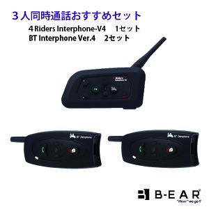 おすすめ Interphone× トランシーバー インター ツーリング