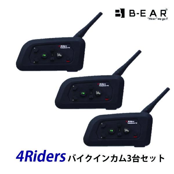 【1年保証・技適認証済】4Riders Interphone-V4 【3台セット】様々な用…...:auc-bearidge:10000157