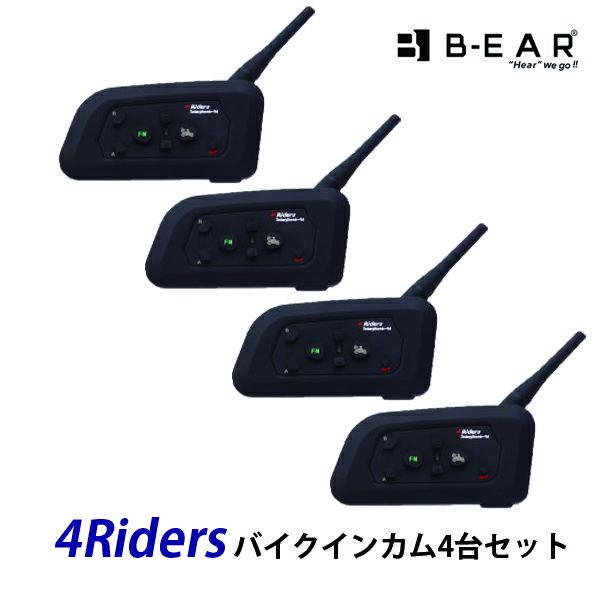 【送料無料】1年保証 4Riders Interphone-V4 【4台セット】4人同時通…...:auc-bearidge:10000156