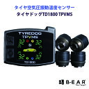 NEW タイヤドッグ TPVMS TD1800 最新特許技術 タイヤ空気圧振動温度センサー カラー TPMS タイヤ空気圧センサー タイヤ 空気圧 温度 振動 測定器 センサー 車 自動車用