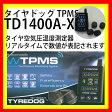 タイヤドッグ カラー TPMS タイヤ空気圧センサー タイヤ 空気圧 温度 測定器 センサー 車 自動車用 TD1400A-X