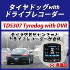 ドライブレコーダー 常時録画 ドラレコ タイヤドッグ TD5307 高画質フルHD スクエアモニター マイクロSD付 車載カメラ TPMS タイヤ空気圧センサー タイヤ 空気圧 温度 自動車用