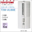トヨトミ 冷房専用窓用エアコンTIW-A180E 主に6畳 リビルト品