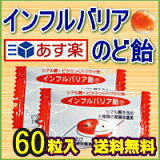 【あす楽】インフルバリアのど飴 60粒入 シアル酸 配合 ツバメの巣 のど飴。 【】【あす楽】