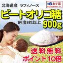 【ポイント10倍】 ビートオリゴ糖 900g(300g×3袋) 北海道の甜菜100%のビートオリゴ糖 高純度の 天然オリゴ糖 ( ラフィノース ) ですので安心安全 。 ビートオリゴ糖 900g 【送料無料】【あす楽】