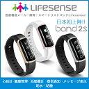LifesenseBand2s ライフセンスBand2sスマートリストバンド スマートブレスレット 心拍計 活動量計 着信通知 睡眠管理 防水 防塵 日本語表示 iPhone Android対応(国内正規品/日本語取説/保証書付)