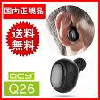 《新商品》【送料無料】QCY 日本正規代理店/メーカー1年保証 QCY Q26 Bluetooth 4.1 ワイヤレスイヤホン 片耳 マイク内蔵 ハンズフリー通話 防滴仕様 軽量 ミニサイズ(黒/白)【P20Aug16】