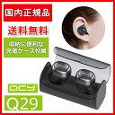 《新商品・入荷しました!》QCY Q29(国内正規品/日本語取説/保証書付) Bluetooth4.1 完全分離型 両耳 ワイヤレスイヤホン ハンズフリー マイク内蔵 通話 スポーツイヤホン 防滴 技適認証済 日本正規代理店 メーカー1年保証 APT-X CSR 8645 CVC6.0 (ダークグレー/白)