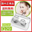 《新商品・入荷しました!》QCY Q29(国内正規代理店/日本語取説/保証書付) Bluetooth4.1 完全分離型 両耳 ワイヤレスイヤホン ハンズフリー マイク内蔵 通話 スポーツイヤホン 防滴 技適認証済 日本正規代理店 メーカー1年保証 APT-X CSR 8645 CVC6.0 (白/ダークグレー)