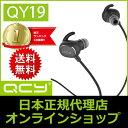 QCY QY19 (国内正規品/日本語取説/保証書付) iPhone7対応 Bluetooth4.1 ワイヤレスイヤホン ハンズフリー マイク内蔵 通話 スポーツイヤホン 防滴 技適認証済 日本正規代理店 メーカー1年保証 APT-X CSR 8645 CVC6.0 bluetooth イヤホン (黒/白)