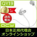 QCY QY19 (国内正規品/日本語取説/保証書付) iPhone7対応 Bluetooth4.1 ワイヤレスイヤホン ハンズフリー マイク内蔵 通話 スポーツイヤホン 防滴 技適認証済 日本正規代理店 メーカー1年保証 APT-X CSR 8645 CVC6.0 bluetooth イヤホン (白/黒)