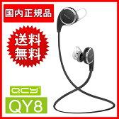 QCY QY8 (国内正規代理店/日本語取説/保証書付) Bluetooth 4.1 ワイヤレスイヤホン マイク内蔵 ハンズフリー 通話 防水/防滴 スポーツイヤホン APT-X CSR 8645 CVC6.0 (黒/白)【02P28Sep16】