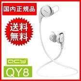QCY QY8 (国内正規代理店/日本語取説/保証書付) Bluetooth 4.1 ワイヤレスイヤホン マイク内蔵 ハンズフリー 通話 防水/防滴 スポーツイヤホン APT-X CSR 8645 CVC6.0 (白/黒)【02P28Sep16】