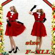 サンタコス サンタワンピース 大きいサイズサンタ コスプレ/サンタクロース 衣装/サンタコス サンタ 衣装/サンタクロース/クリスマス 衣装/さんた 上下セット/レディース サンタ コスプレ/ワンピース サンタ/L/ NW A4