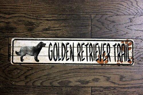 ゴールデンレトリバー GOLDEN RETRIEVER TRAIL ミニストリートサイン アメリカンブリキ看板 アメリカ ブリキ看板 アメリカン雑貨 アメリカ雑貨 サインプレート サインボード メタルプレート 看板 おしゃれ カフェ バー インテリア 動物 犬