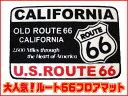 ルート66・カリフォルニア★フロアマット・玄関マットサイズ★アメリカ 雑貨 アメリカン雑貨 インテリア 室内用 おしゃれ