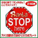 サンタさんうちに来て!!★クリスマス系・Santa STOP here・サンタクロース★アメリカンブリキ看板★アメリカン雑貨 アメリカ 雑貨 サ…