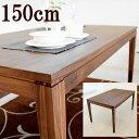 【テーブル単品】150cmシンプルモダンなウォールナットのダイニングテーブル