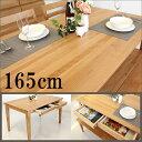 【送料無料】質感のあるナチュラルなダイニングテーブル 165cmテーブル単品 アルダー無垢 引出し付テーブル 北欧スタイル