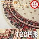 【送料無料】120×120cm丸 円形 ラグ モダンデザイン ゴブラン織りシェニールラグ ホットカーペットカバー