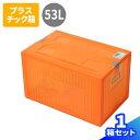 リスボックス オレンジ (1344) | 収納ボックス コンテナボックス 収納 ボックス 箱 フタ付き 折り畳み 折りたたみ プラスチック おもちゃ 引越し 大容量